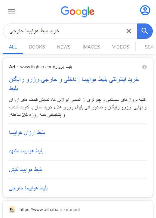سرویس تبلیغات گوگل ادز در موتور جستجو گوگل